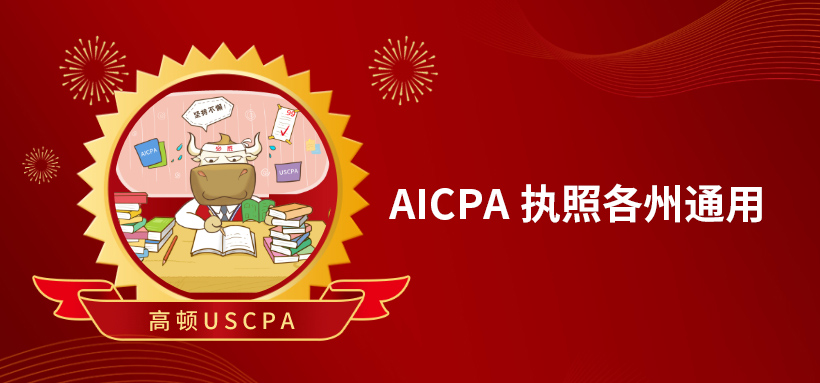 AICPA执照全美通用,各州之间可以跨州执业