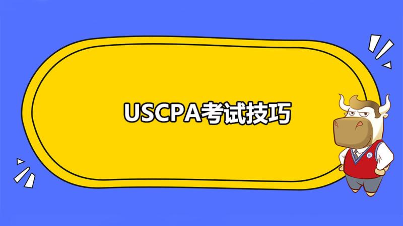 USCPA考试技巧