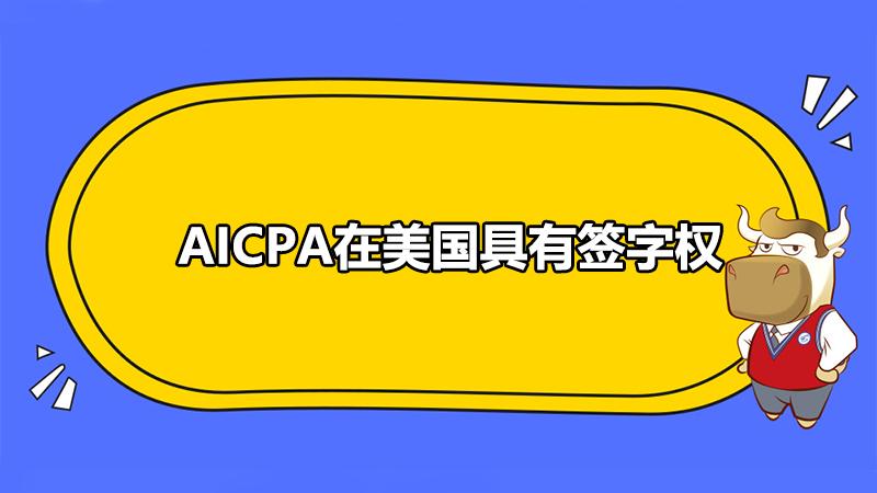 美國財務報表需要AICPA簽字嗎?