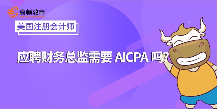 应聘财务总监需要AICPA吗?