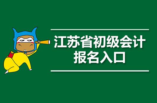 江苏省初级会计报名入口!(附2020年准考证打印时间)