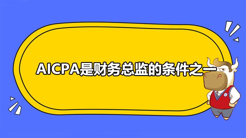 AICPA符合财务总监的要求吗?