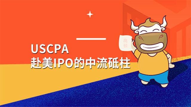 上市公司财务总监需要AICPA吗?