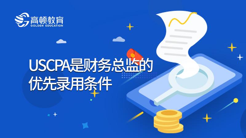 成为财务总监需要AICPA吗?