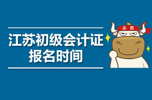 江苏初级会计证报名时间、入口!(附2020考试时间)