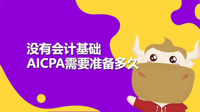 AICPA考试需要准备多久?没有会计基础呢?