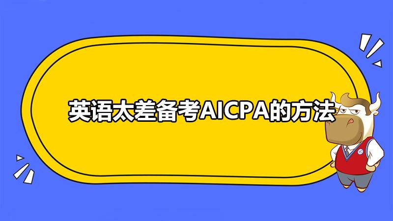 如果英語太差怎么備考AICPA