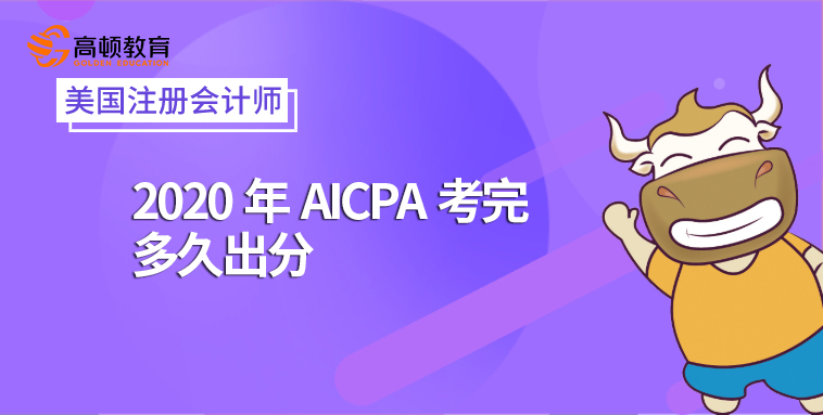 2020年AICPA考完多久出分