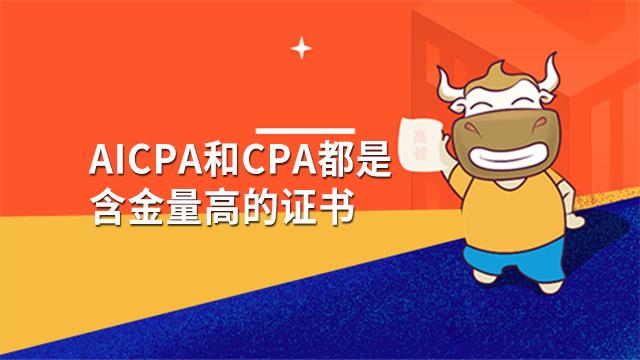 AICPA和CPA哪个含金量高?如何备考AICPA?