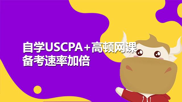 自学USCPA还需要参加网课吗?