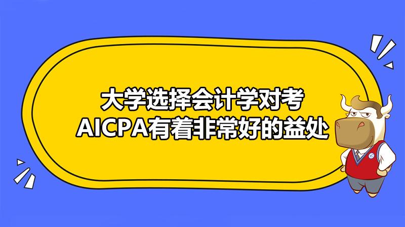 大学选择会计学可以考AICPA吗?