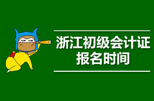 浙江初级会计证报名时间安排在哪天?是否结束了?