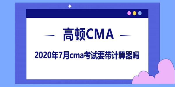 2020年7月cma考试要带计算器吗