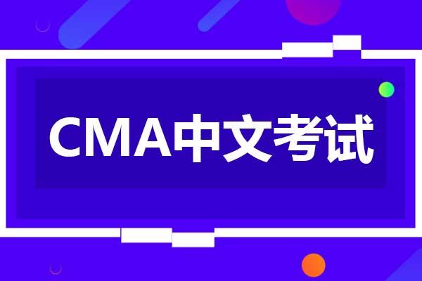 2020年下半年有几次CMA中文考试?