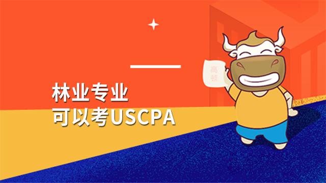 林业专业可以考USCPA