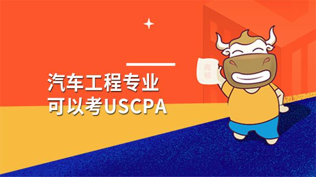 汽车工程专业怎么样?可以考USCPA吗?