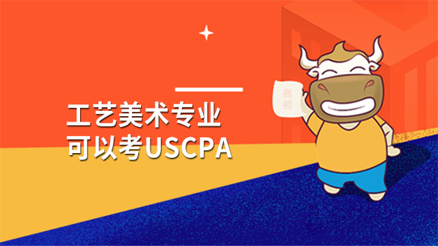 工艺美术可以报考USCPA