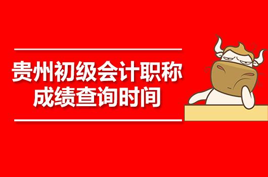 贵州初级会计职称成绩查询时间!附2020考试时间