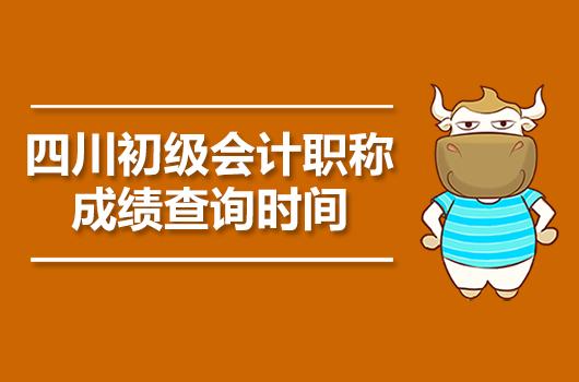 四川初级会计职称成绩查询时间什么时候开始【2021】
