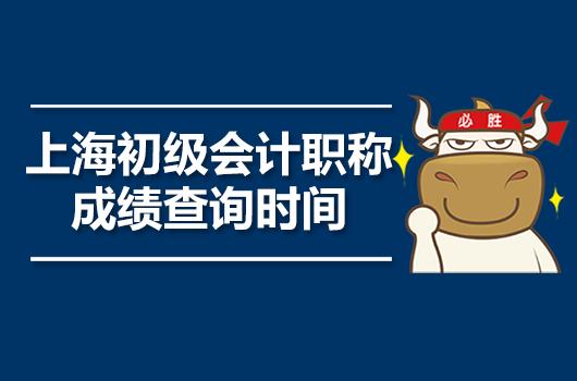 上海初级会计职称成绩查询时间公布了吗?附流程