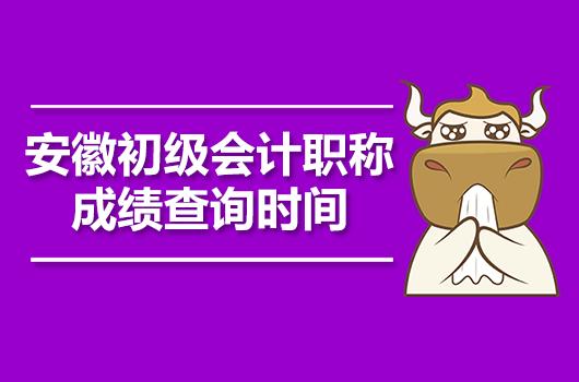 安徽初级会计职称成绩查询时间在哪天?多少分合格?