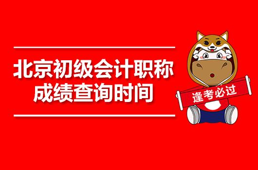 北京初级会计职称成绩查询时间及入口一览表【公告】