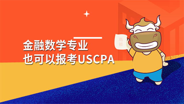 金融数学专业怎么样?可以考USCPA吗?