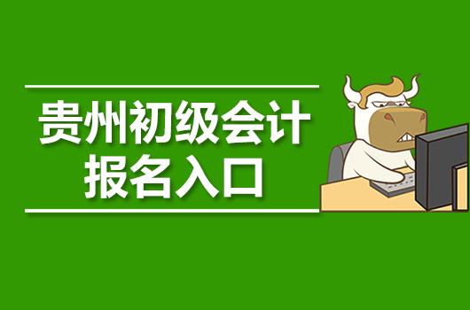 贵州初级会计报名入口及时间一览表