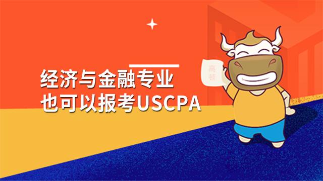 经济与金融专业怎么样?可以考USCPA吗?