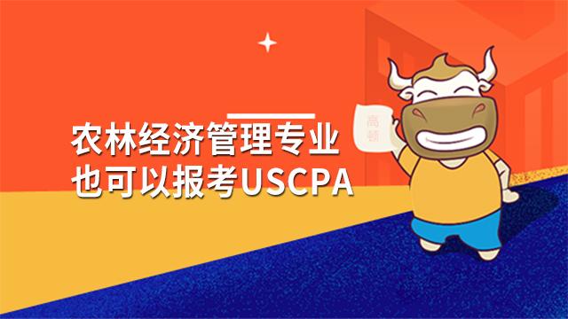 农林经济管理专业怎么样?可以考USCPA吗?