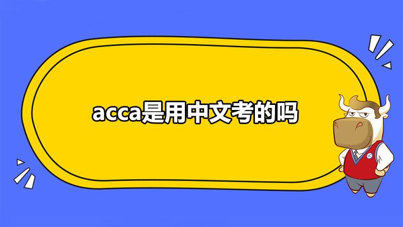 acca是用中文考的吗