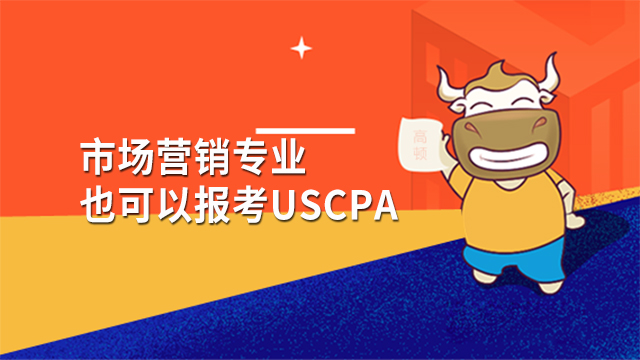 市场营销专业怎么样?可以考USCPA吗?