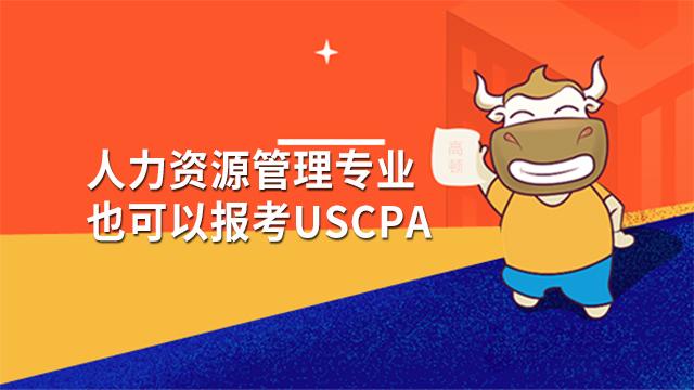 人力资源管理专业怎么样?可以考USCPA吗?
