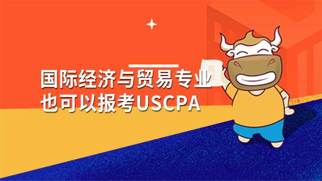 国际经济与贸易专业怎么样?可以考USCPA吗?