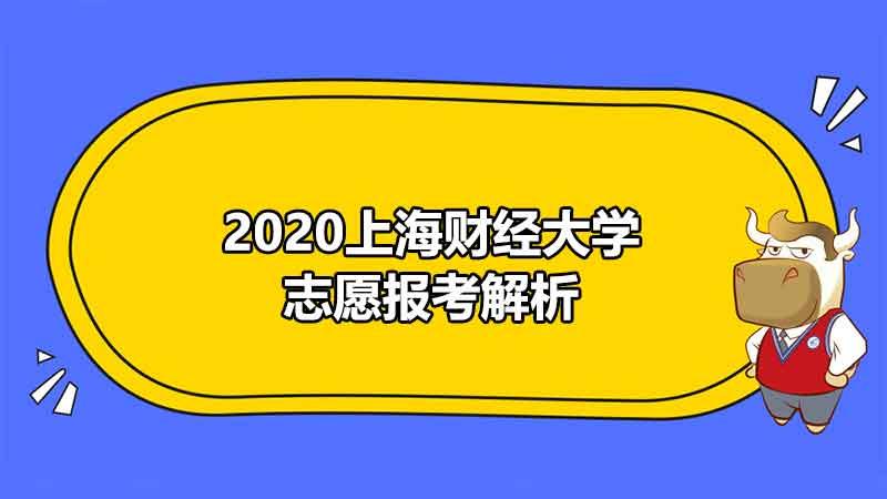 2020上海财经大学志愿报考解析