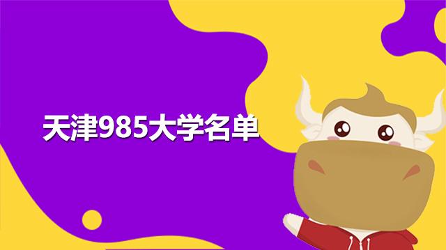 天津985大学名单