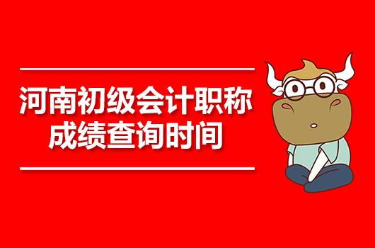河南初级会计职称成绩查询时间确定了么?