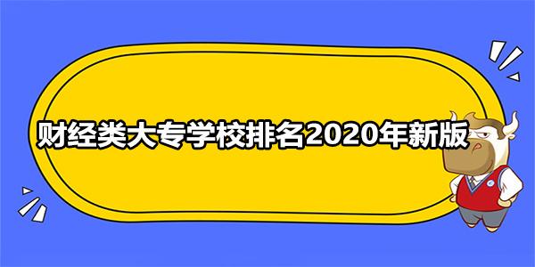 财经类大专学校排名2020年新版
