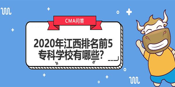 2020年江西排名前5专科学校有哪些?