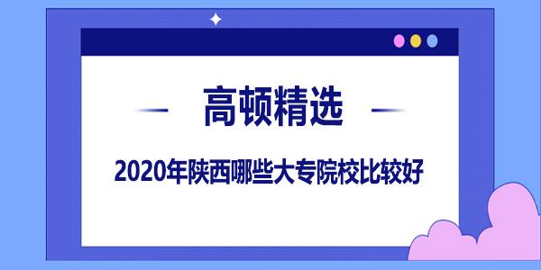 2020年陕西哪些大专院校比较好