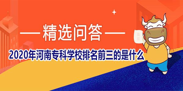 2020年河南专科学校排名前三的是什么