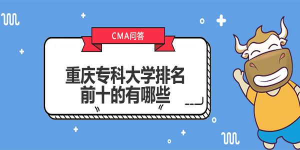 重庆专科大学排名前十的有哪些