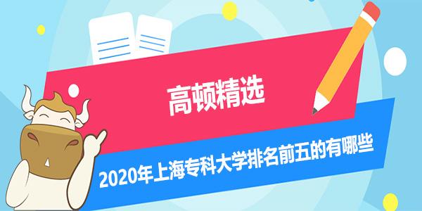 2020年上海专科大学排名前五的有哪些