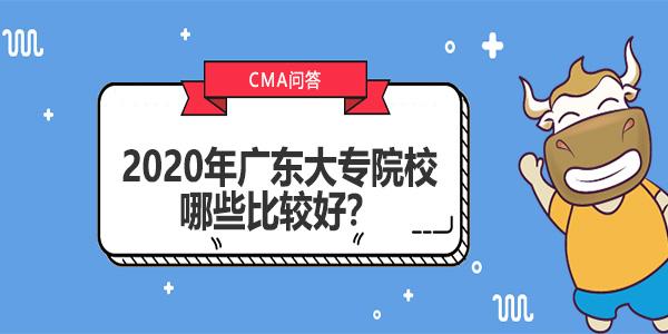2020年广东大专院校哪些比较好?