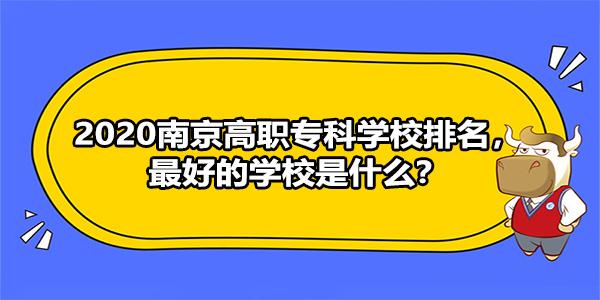 2020南京高职专科学校排名,最好的学校是什么?