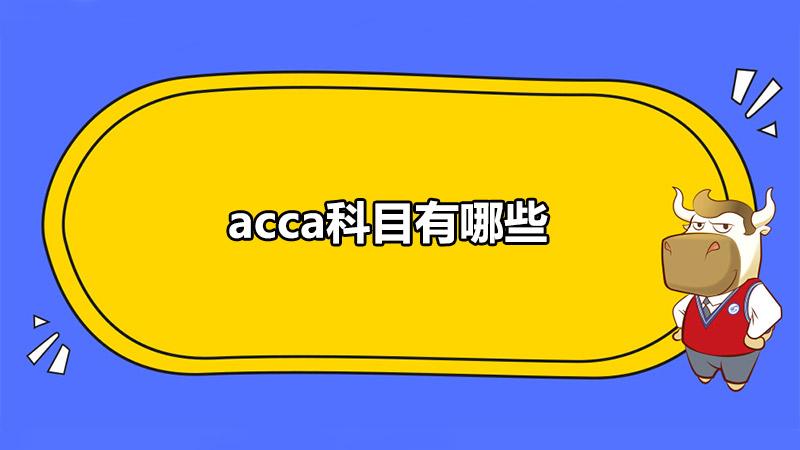 acca科目有哪些