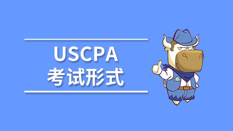 什么是USCPA考试?2020年USCPA考试形式都有哪些?