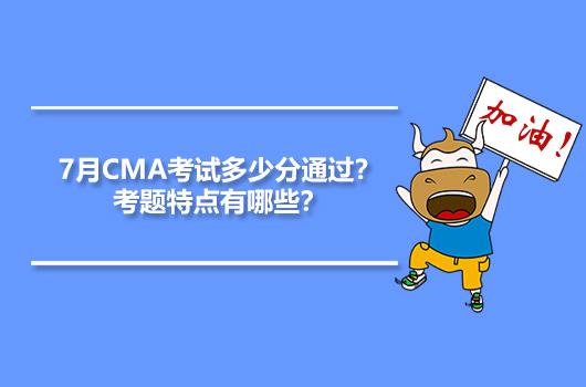 7月CMA考试多少分通过?考题特点有哪些?
