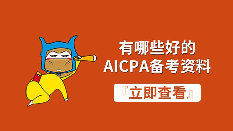 AICPA备考资料