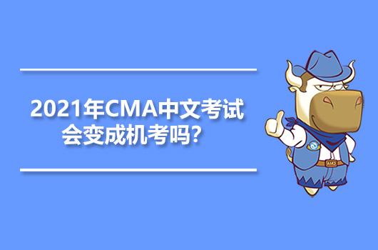 2021年CMA中文考试会变成机考吗?